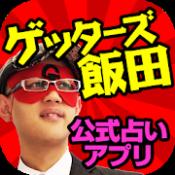 Androidアプリ「ゲッターズ飯田の占い」のアイコン