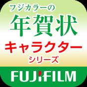 Androidアプリ「フジカラーの年賀状2014 キャラクター」のアイコン