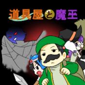 Androidアプリ「道具屋と魔王」のアイコン