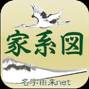 Androidアプリ「無料 家系図~登録数80万人突破 信頼の日本No.1家族の系譜~」のアイコン