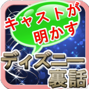 Androidアプリ「ディズニー裏話 遂に解禁!待ち時間 小説」のアイコン