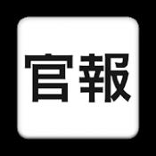 Androidアプリ「官報ダウンローダー」のアイコン