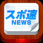 Androidアプリ「スポ速 - 総合スポーツニュース速報のスポーツのニュースアプリ」のアイコン