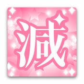 Androidアプリ「減量計画 for 乙女」のアイコン
