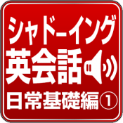 Androidアプリ「シャドーイング英会話 基礎編1」のアイコン