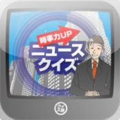 Androidアプリ「ニュースクイズ【時事力UP】 by クイズ研」のアイコン