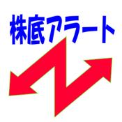 Androidアプリ「株底アラート」のアイコン