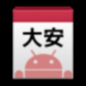 Androidアプリ「六曜ステータスバー」のアイコン