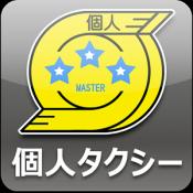Androidアプリ「個人タクシー配車システム」のアイコン