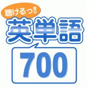Androidアプリ「聴けるっ!! 英単語700」のアイコン
