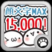 Androidアプリ「顔文字MAX 15,000!(メールやメッセで使える入力補助」のアイコン