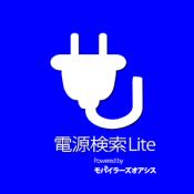 Androidアプリ「電源検索Lite by モバイラーズオアシス」のアイコン