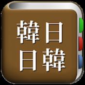 Androidアプリ「All韓国語辞書, Korean ⇔ Japanese」のアイコン