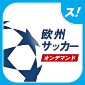 Androidアプリ「スカパー!欧州サッカーオンデマンド」のアイコン
