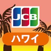 Androidアプリ「優待情報が満載!JCBハワイガイド」のアイコン