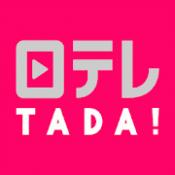 Androidアプリ「日テレTADA」のアイコン