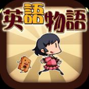 Androidアプリ「ゲームで英語【英語物語】英単語からリスニングまで」のアイコン
