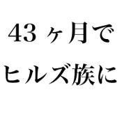 Androidアプリ「ひとりで稼ぐ方法〜ニートからヒルズ族になった男〜」のアイコン