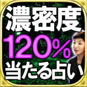 Androidアプリ「濃密度120%占い◆激当たり【神宮青山の母】」のアイコン