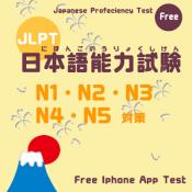 Androidアプリ「日本語能力試験N1~N5クイズ」のアイコン