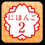 Androidアプリ「学ぼう にほんご2(JLPT N4)」のアイコン