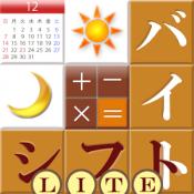 Androidアプリ「シフトdeバイト Lite」のアイコン