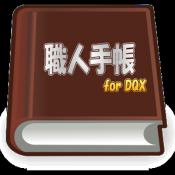Androidアプリ「職人手帳 for DQX」のアイコン