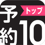 Androidアプリ「スマホの新作ゲーム探し-予約トップ10-★限定ギフト発行中★」のアイコン