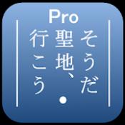 Androidアプリ「そうだ 聖地、行こう Pro」のアイコン