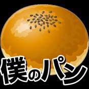 Androidアプリ「僕のパン屋さん♪つくって売ってお店をでっかく!」のアイコン