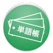 Androidアプリ「和英単語帳」のアイコン