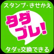 Androidアプリ「【無料】有料スタンプ・きせかえプレゼントアプリ「タダプレ」」のアイコン