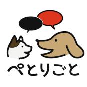 Androidアプリ「ペット好きコミュニティ ぺとりごと かわいい犬や猫の写真共有」のアイコン