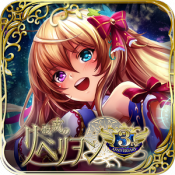 Androidアプリ「破戒のリベリヲン◆人気無料!美麗カードゲームRPG」のアイコン