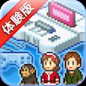 Androidアプリ「【体験版】ゲーム発展国++Lite」のアイコン