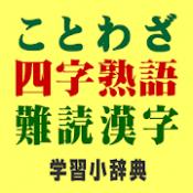 Androidアプリ「ことわざ・四字熟語・難読漢字 学習小辞典【広告なし版】」のアイコン