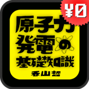 Androidアプリ「原子力発電の基礎知識 / 香山哲」のアイコン
