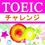 Androidアプリ「聴力チャレンジ for TOEIC」のアイコン