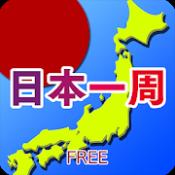 Androidアプリ「書き取り日本一周 FREE」のアイコン