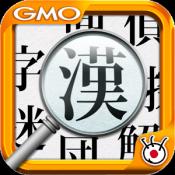 Androidアプリ「漢字探偵団」のアイコン