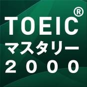 Androidアプリ「新TOEICテスト英単語・熟語マスタリー2000音声2a」のアイコン