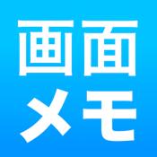 Androidアプリ「画面メモ」のアイコン
