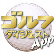 Androidアプリ「ゴルフダイジェスト・アプリ」のアイコン
