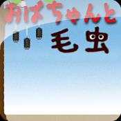 Androidアプリ「おばちゃんと毛虫」のアイコン