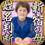Androidアプリ「新宿の母 姓名判断占い◆無料占いあり」のアイコン