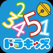 Androidアプリ「数あそび ドラキッズ~楽しく学習できる知育・教育アプリ~」のアイコン