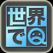 Androidアプリ「世界でQ」のアイコン