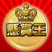 Androidアプリ「当ててる人がやっている!無料懸賞アプリ「懸賞王」」のアイコン