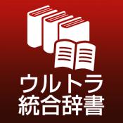 Androidアプリ「ウルトラ統合辞書2016( 電子辞書 )月々250円使い放題」のアイコン