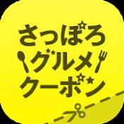 Androidアプリ「さっぽろグルメクーポン~公式:札幌観光協会~」のアイコン